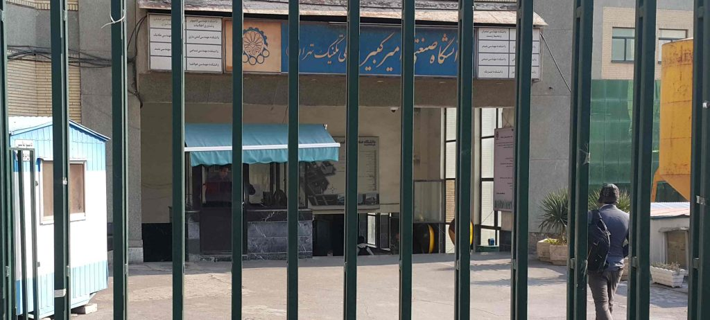 سر در دانشگاه امیرکبیر در زندان