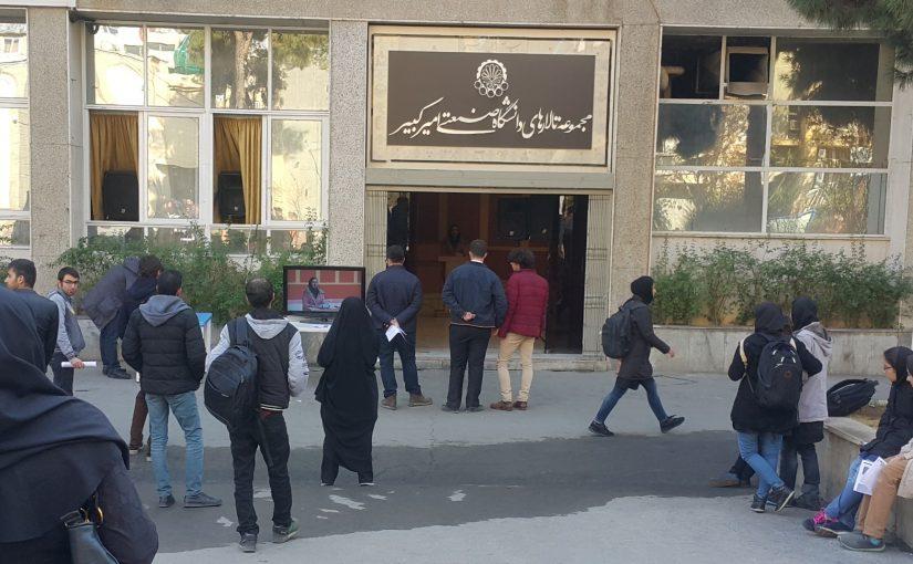 نقدی بر بسیج دانشگاه امیرکبیر – بخش نخست